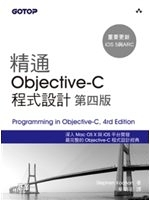 二手書博民逛書店 《精通Objective-C 程式設計 (第四版)》 R2Y ISBN:9862764368│蔡明志/譯