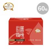 Beauty 小舖 鈣密滴雞精膠囊(滴雞精加鈣)-60粒/盒