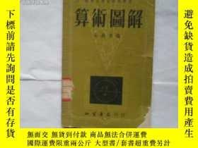 二手書博民逛書店罕見算術圖解10959 俞樹德 北京書店 出版1953