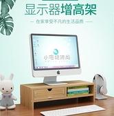 架子 辦公室台式電腦增高架桌面收納置物架墊高螢幕架子顯示器底座支架 【新年免運】