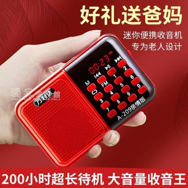 收音機萬利達T13老人老年人收音機迷你小音響插卡音箱小型便攜式隨身聽 快速出貨