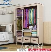 衣櫃簡易布衣櫃鋼管加粗加固多掛衣架組裝簡約現代經濟型加厚雙人YYJ 艾莎嚴選