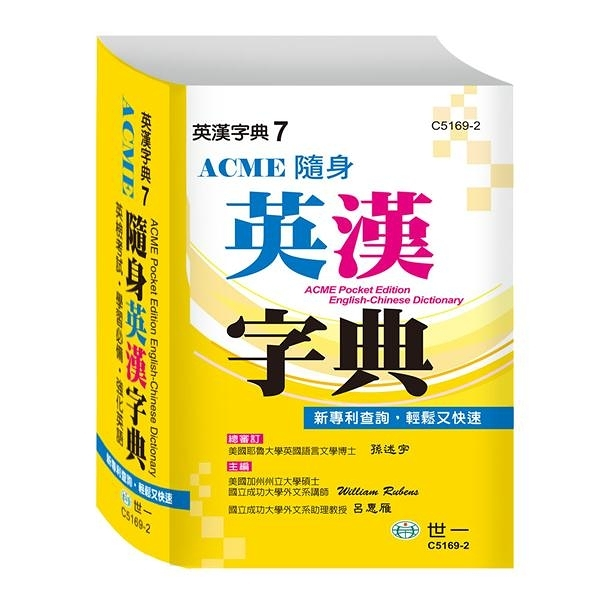 ACME隨身英漢字典64K