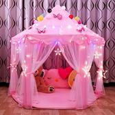 兒童帳篷室內公主娃娃玩具屋超大城堡過家家游戲房子女孩分床神器【新店開業八五折】JY