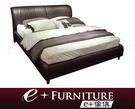 『 e+傢俱 』BB1 倫尼 Lenny 風情雅緻 雙人床 半牛皮質 6尺 | 5尺 床架 可訂做