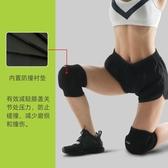 運動舞蹈跳舞護膝女夏季瑜伽專用跪地膝蓋加厚兒童排球男街舞防摔 喵小姐