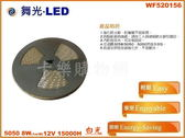 舞光 LED-50WO12V-D 5050 40W 12V 正白光 白光 5米 防水軟條燈 3M背膠   (變壓器另購)  _WF520156