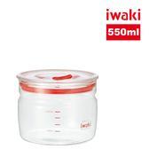 【iwaki】日本品牌玻璃微波密封罐550ml