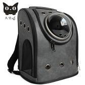 寵物外出包太空艙寵物包外出便攜帶狗背包包貓咪袋雙肩透氣大貓包旅行太空包