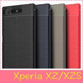 【萌萌噠】SONY Xperia XZ/XZS  創意新款荔枝紋保護殼 防滑防指紋 網紋散熱設計 全包軟殼 手機殼