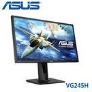 【免運費】ASUS 華碩 VG245H 24吋 電競 顯示器 / 不閃屏低藍光 / 內建喇叭 / 三年保