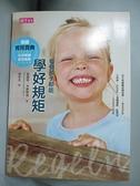 【書寶二手書T9/親子_FTN】每個孩子都能學好規矩_安妮特.卡斯特尚