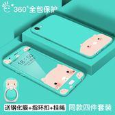 oppoa57手機殼女款t全包a59s可愛卡通a59個性創意m韓國潮硅膠軟殼