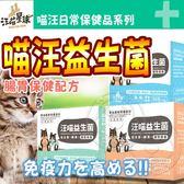 【ZOO寵物樂園】汪喵星球》汪喵益生菌原味/土雞/魷魚/皮膚-2g*30包