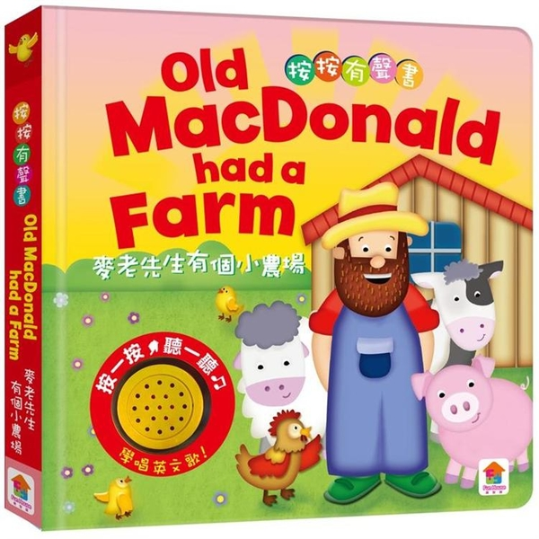 按按有聲音樂書:Old MacDonald had a farm 麥老先生有個小