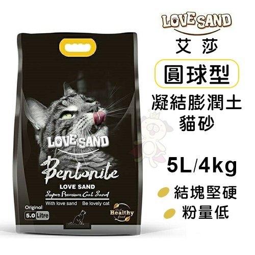 『寵喵樂旗艦店』【單包】MDOBI摩多比《艾莎圓球凝結膨潤土貓砂》5L(4KG)/包 貓適用