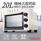 【禾聯HERAN】20L機械式電烤箱 HEO-20GL030
