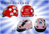 KK 823 KG 聯名款 中童 雪帽 兒童 安全帽 Hello Kitty 凱蒂貓 麗莎和卡斯柏 正版 授權