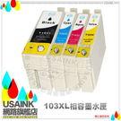 ☆EPSON 103XL/NO.103 相容高容量墨水匣(T1031+T1032+T1033+T1034)任選20盒  T30/T40W/TX410/TX510F/TX600FW/TX550W/TX610FW
