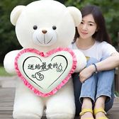 公仔 生日禮物大熊超大號毛絨玩具泰迪熊貓公仔抱抱熊生日禮物女IGO 全館免運