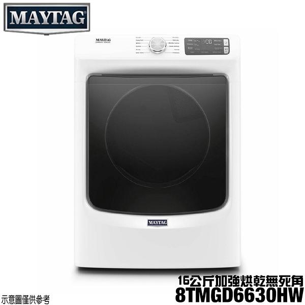 【Maytag美泰克】16KG瓦斯型乾衣機8TMGD6630HW