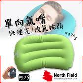 【美國 North Field 專利 V2 超輕快速充氣枕《綠》】8ND19881G/僅79g/登山/露營/旅行/輕量★滿額送