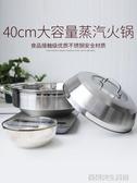 吉度蒸汽火鍋40cm不銹鋼蒸鍋湯鍋海鮮蒸汽鍋桑拿鍋復底電磁爐家用 YDL