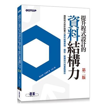 提升程式設計的資料結構力 第二版|國際程式設計競賽之資料結構原理、題型、解題技巧