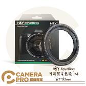 ◎相機專家◎ H&Y RevoRing 67-82mm 可調黑柔焦鏡 1/4 黑柔焦 67 72 77 82mm