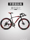 變速自行車男公路賽車單車活飛彎把肌肉實心胎26寸女學生成人CY『小淇嚴選』