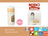 THERMOS『膳魔師FDM-351輕巧時尚超輕量保溫/保冰瓶』340ml (橘白)《Midohouse》
