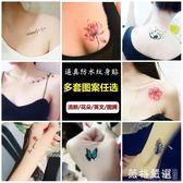 紋身貼 紋身貼男女防水持久韓國小清新可愛仿真性感刺青網紅紋身貼紙30張