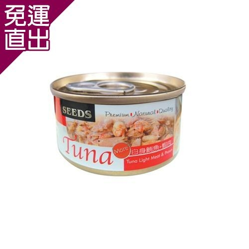 SEEDS聖萊西 TUNA愛貓天然食-白身鮪魚+蝦肉70G x 24入【免運直出】