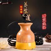 陶瓷電熱能量罐加熱罐撫經絡陽養生灸罐儀器刮痧按摩儀 全館免運