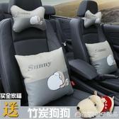 汽車頭枕護頸枕靠枕一對車內座椅頸枕車載腰靠枕頭卡通可愛用品 (橙子精品)