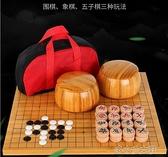 圍棋套裝五子棋兒童小學生黑白棋子成人實木質兩用象棋 『優尚良品』YJT