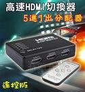 HDMI切換器五進一出螢幕視頻分享器 工...