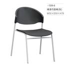 烤漆巧思椅/會議/辦公椅(灰/固定式/無扶手)559-6 W50×D59×H78