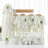 新生兒衣服純棉套裝禮盒0-3個月6剛出生初生滿月嬰兒寶寶用品 ATF美好生活家居館