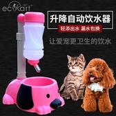 寵物碗桿式寵物狗狗飲水器 泰迪水壺可升降喝水喂水喂食貓飲水瓶 扣子小鋪
