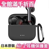 【多色可選】日本 Anker Soundcore Liberty Air 2 耳機外殼保護套 防刮耐磨 衝擊保護【小福部屋】