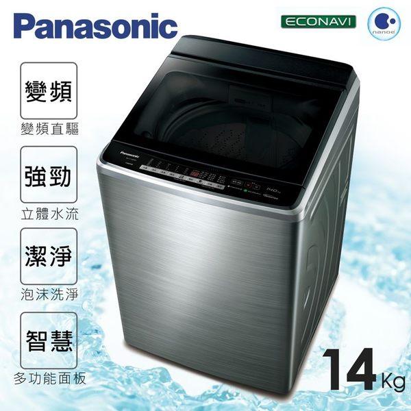 ★贈康寧晶鑽鍋1.5L【國際牌】14kg新節能淨化雙科技。變頻直立式洗衣機/不鏽鋼(NA-V158EBS-S)
