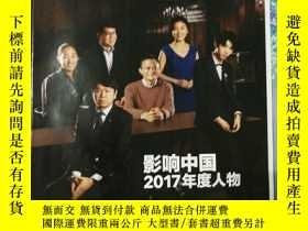 二手書博民逛書店中國新聞週刊罕見2017年48期 總834期 封面王俊凱、馬雲Y