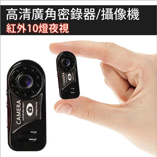 最強夜視!1080P針孔密錄器【10燈夜視不閃燈】SX10 高清廣角攝影機