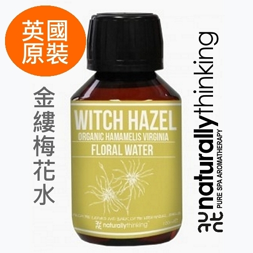 NT 金縷梅花水 100ml。Witchazel Floral Water。英國原裝 Naturally Thinking