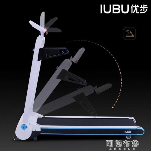 跑步機 優步k3跑步機家用款靜音減震室內迷妳電動折疊健身家用跑步機 MKS阿薩布魯