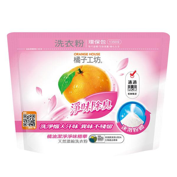橘子工坊衣物清潔類天然濃縮洗衣粉 淨味除臭1350g環保包*6包/箱- 永豐商店