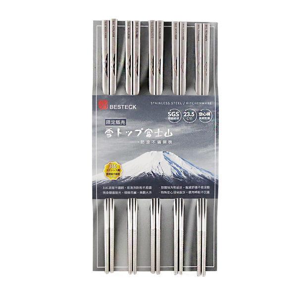 LMG▶316 日式雷雕不鏽鋼筷(一包五雙)-富士山款