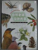 【書寶二手書T1/動植物_HAT】自然老師沒教的事_張蕙芬