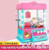 兒童迷你抓娃娃機 玩具夾公仔機小型家用投幣男女孩電動游戲糖果機 BT11523【大尺碼女王】